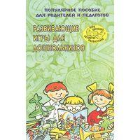 Развивающие игры для дошкольников. Наталья Васильева, Надежда Новоторцева