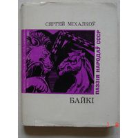 Книга Сергей Михалков Байки на беларуском языке