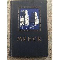 Справочник путеводитель Минск 1956г