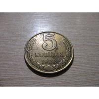 5 копеек СССР 1988