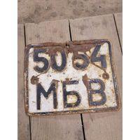 Номерной знак 50-54