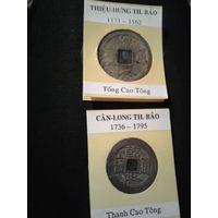 Монеты китай