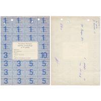 W: Карточка потребителя / картка спажыуца / 75 рублей, Беларусь, второй выпуск, черный шрифт (1)
