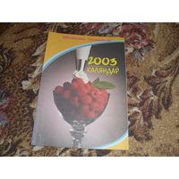 """Бiблiятэка часопiса """"Гаспадыня"""":Каляндар 2003,128 стр."""