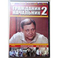 Гражданин начальник 2. 12 серий. DVD