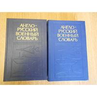Англо-русский военный словарь