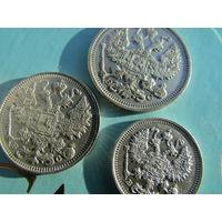 3 отличные монеты Николая 2. Оригинал! С 1 рубля!