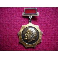 Знак Ленин