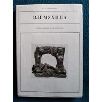 О.П. Воронова В.И. Мухина // Серия: Жизнь в искусстве