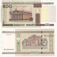 W: Беларусь 500 рублей 2000 / Ля 6053749 / модификация 2011 года