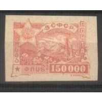 ЗСФСР 3-й выпуск 150000 б/з (сентябрь) 1923 г