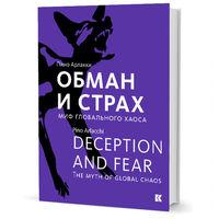 Обман и страх. Миф глобального хаоса