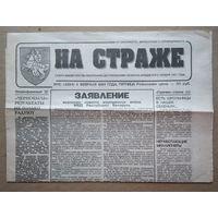 """Газета """"На страже"""" 4 февраля 1994 г."""