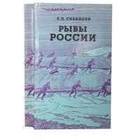Рыбы России. Сабанеев. 2 тома.