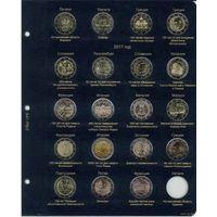 Лист для памятных и юбилейных монет 2 Евро 2016 2017