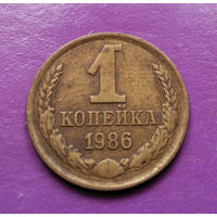1 копейка 1986 года СССР #15