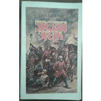 ЗВЕЗДЫ ЭГЕРА.  Прекрасный исторический роман о борьбе венгерского народа с турками за свободу.
