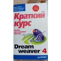 Dreamweaver 4 Краткий курс