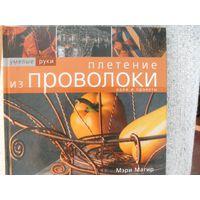 М.Магир-Плетение из проволоки