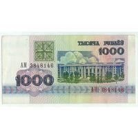 Беларусь 1000 рублей 1992 год, серия АМ.