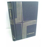 И.Ефремов. Собрание сочинений в трех томах. Том 3. Часть 2