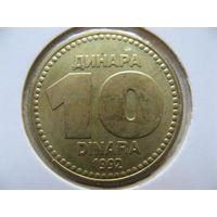 Югославия 10 динаров 1992 г.