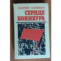 Дмитрий Нагишкин. Сердце Бонивура