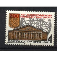 Ленинградский горный институт 1973 год СССР гаш