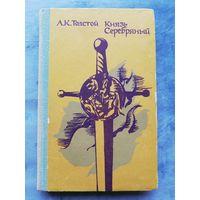 1979. А.К. Толстой - Князь Серебряный. // Б.