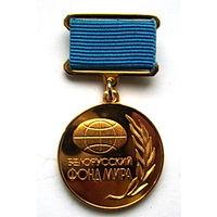 Белорусский фонд мира. Заслуженный миротворец
