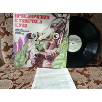 Виниловая пластинка ПРИКЛЮЧЕНИЯ КУЗНЕЧИКА КУЗИ.