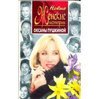 Новые женские истории Оксаны Пушкиной