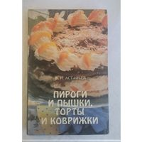 В. И. Астафьев. Пироги и пышки, торты и коврижки: рецепты кондитерских изделий