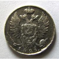 10 копеек 1823 СПБ ПД отличное коллекционное качество.