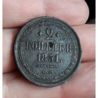 2 копейки 1851 г. С рубля.