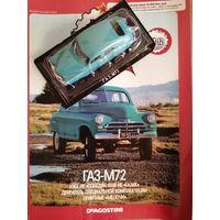 Автолегенды ГАЗ-М72