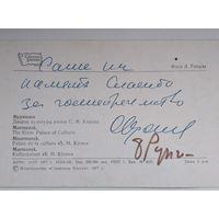 Автографы народных артистов РСФСР Ольги Аросевой и Бориса Рунге на открытке