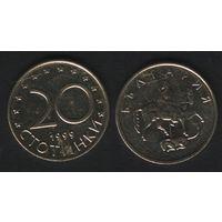 Болгария km241 20 стотинки 1999 год (f50)(ks00)