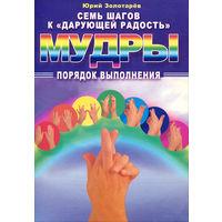 """Юрий Золотарев. Семь шагов к """"дарующей радость"""". Мудры. Порядок выполнения"""