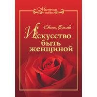 """Книга """"Искусство быть женщиной"""" Е. Фролова"""