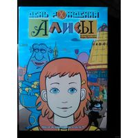 День рождения Алисы DVD (Лицензия)