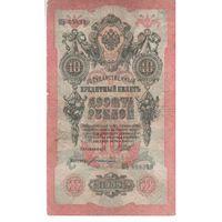10 рублей 1909 года Шипов - Богатырёв  серия МЬ