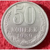 50 копеек СССР 1989 год