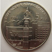 Казахстан 20 тенге 1996 г. 5 лет независимости Казахстана