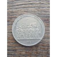 Монета рубль ссср 1812 год Бородино