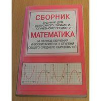 Математика. Сборник заданий для выпускного экзамена на II ступени образования