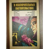Сборник остросюжетных рассказов. 1983 г.