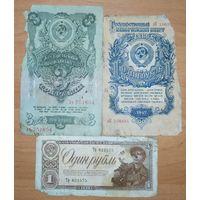 Набор банкнот СССР
