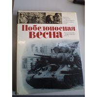 Победоносная весна. Документы о боевом пути 1-го Чехословацкого корпуса в СССР, 1986 г.