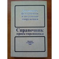 Справочник проектировщика. Основания, фундаменты и подземные сооружения.